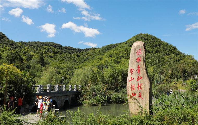Summit to shed light on Zhejiang's green development