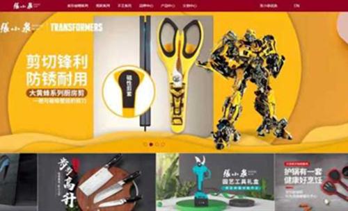 Time-honored scissors maker Zhang Xiaoquan set to go public