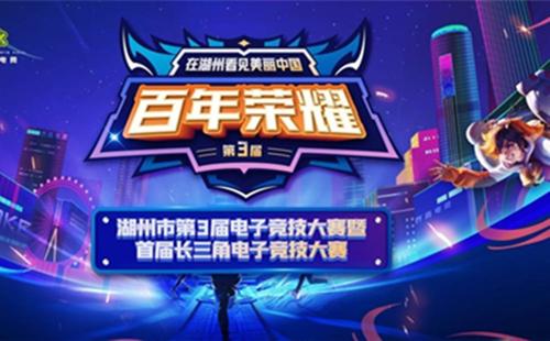 E-sports contest to open in Huzhou