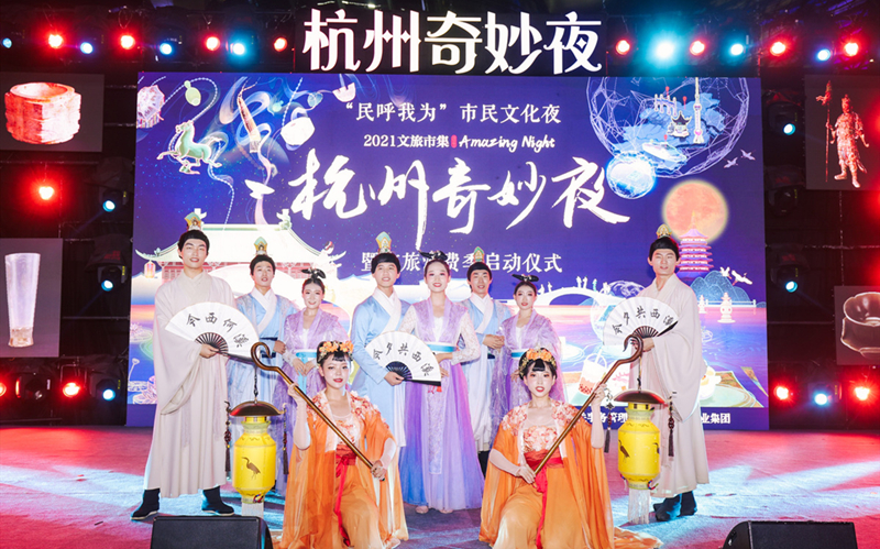 Creative cultural products light up 'Amazing Night in Hangzhou'