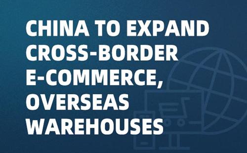China to expand cross-border e-commerce, overseas warehouses