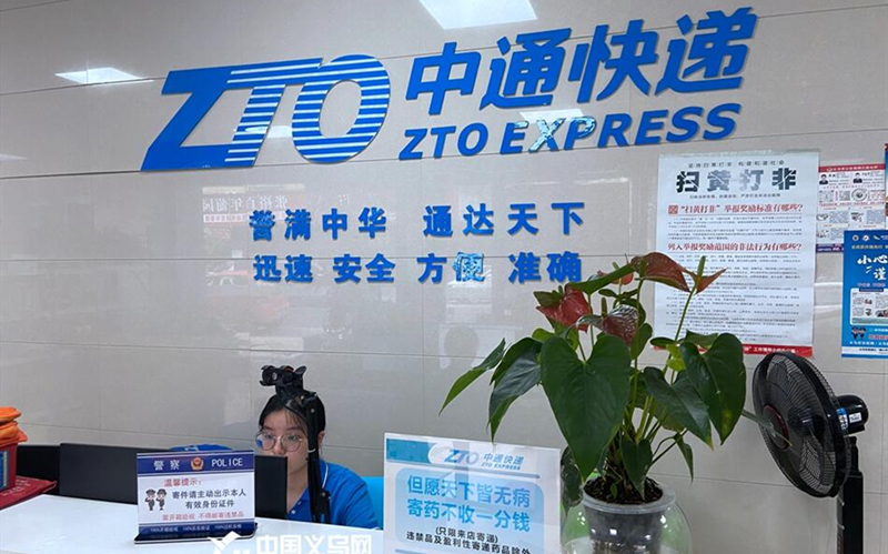 3 years of good deeds performed at ZTO Express Yiwu outlet