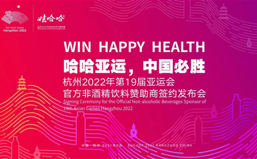 Wahaha becomes official non-alcoholic beverage sponsor of Hangzhou 2022