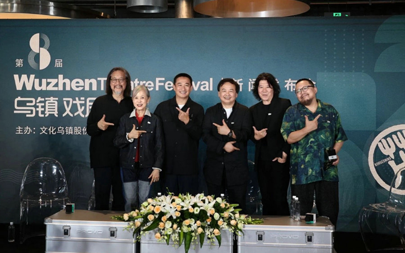 Eighth Wuzhen Theater Festival to open this October