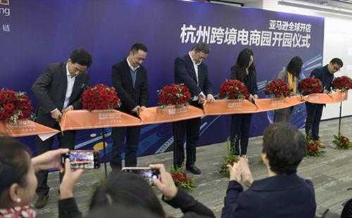 Amazon to open e-commerce training center in Hangzhou