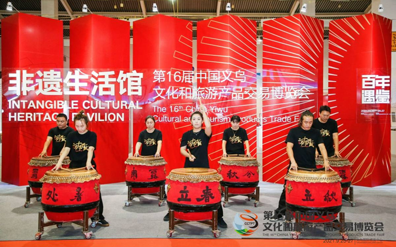 Yiwu hosts cultural and tourism fair