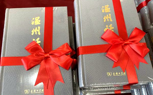 Wenzhou dialect gets first dictionary