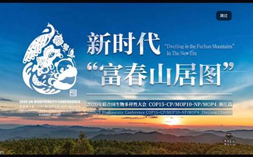Online exhibition showcases Zhejiang's achievements in preserving biodiversity