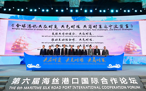 Forum upholds industry-wide maritime cooperation