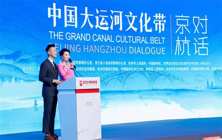 Beijing, Hangzhou open annual dialogue on Grand Canal