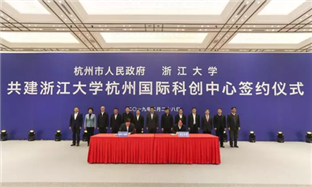 Hangzhou, Zhejiang University partner on scientific innovation center