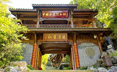 China National Tea Museum