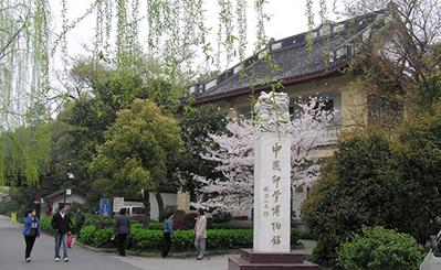 China Sigillography Museum