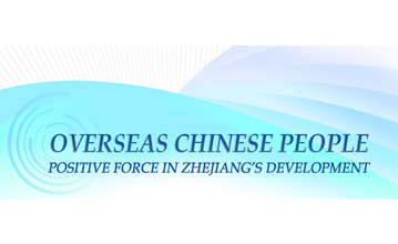 Overseas Chinese: Positive force in Zhejiang's development
