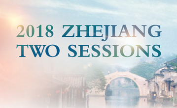 2018 Zhejiang Two Sessions
