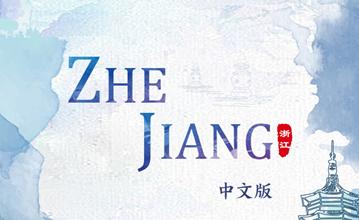 A glimpse of Zhejiang (H5)