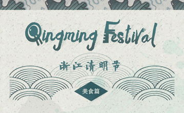 What to eat at Qingming Festival?
