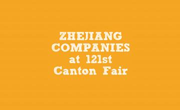 Zhejiang companies at 121st Canton Fair