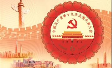 The 19th CPC National Congress Zhejiang Focus