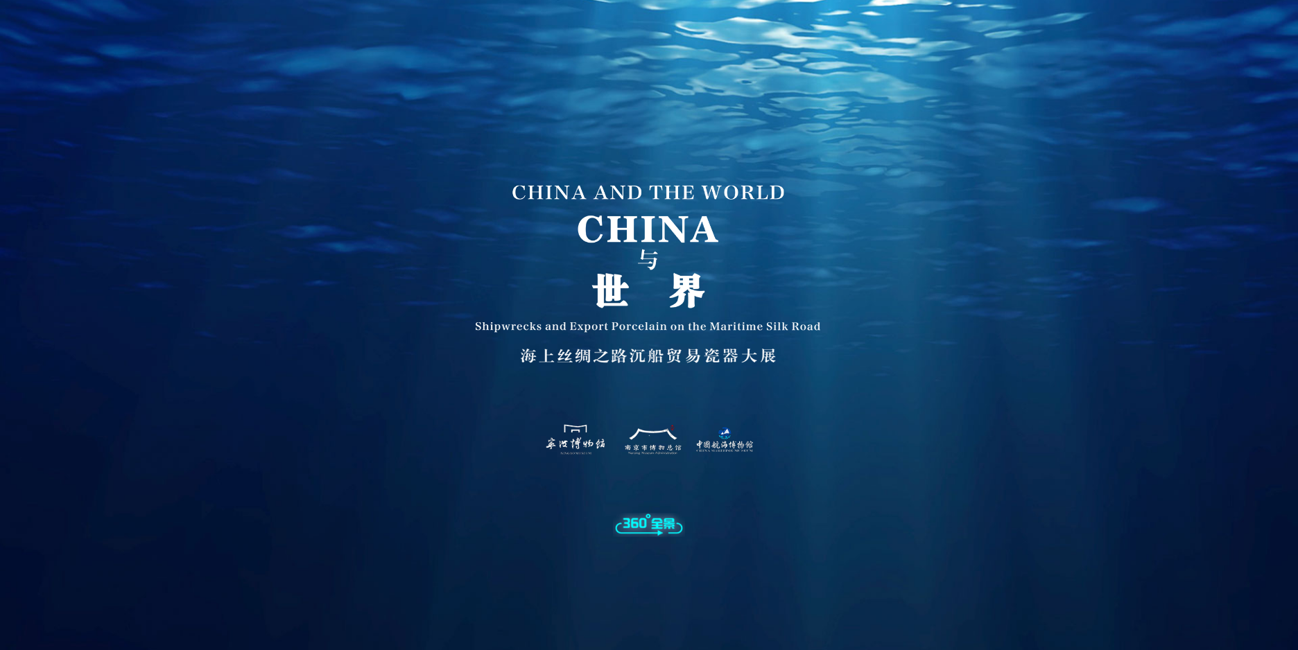 China and the World: Shipwrecks and Export Porcelain on the Maritime Silk Road