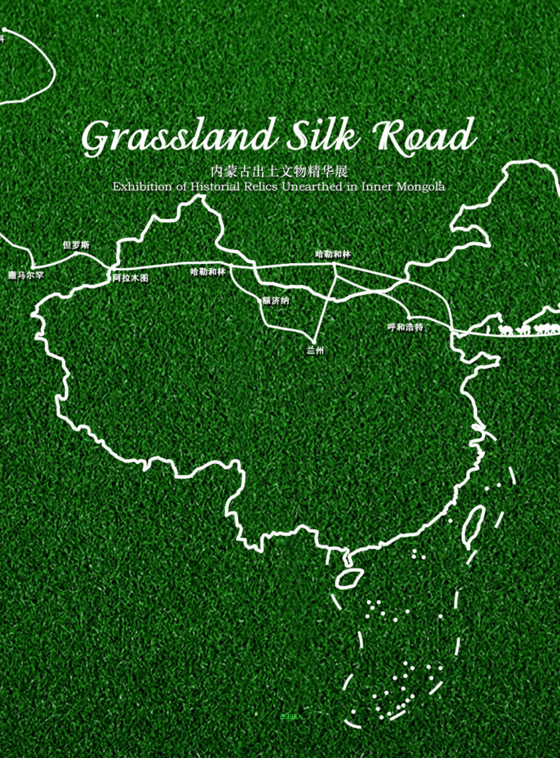 Grassland Silk Road: Exhibition of Historical Relics Unearthed in Inner Mongola