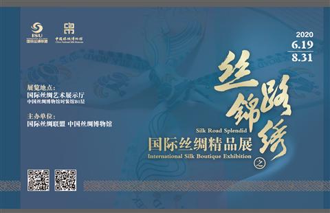 International Silk Boutique Exhibition - Silk Road Splendid
