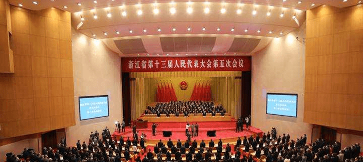 The fifth session of the 13th Zhejiang Provincial People's Congress