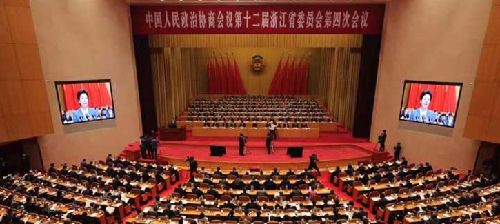 The fourth session of the 12th Zhejiang Provincial Committee of the CPPCC