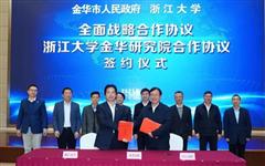 Zhejiang University to build an institute in Jinhua