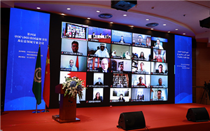 Hangzhou conferences highlight global library cooperation