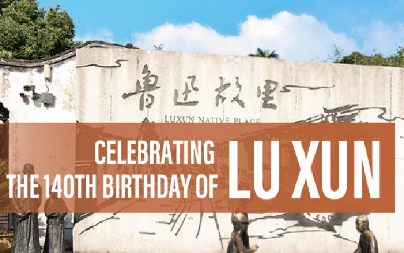 Celebrating the 140th birth anniversary of Lu Xun