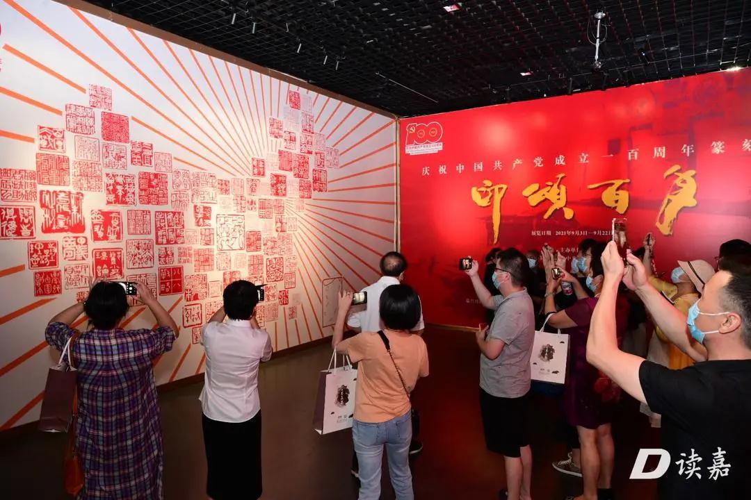 Seal engraving exhibition celebrates CPC's centennial