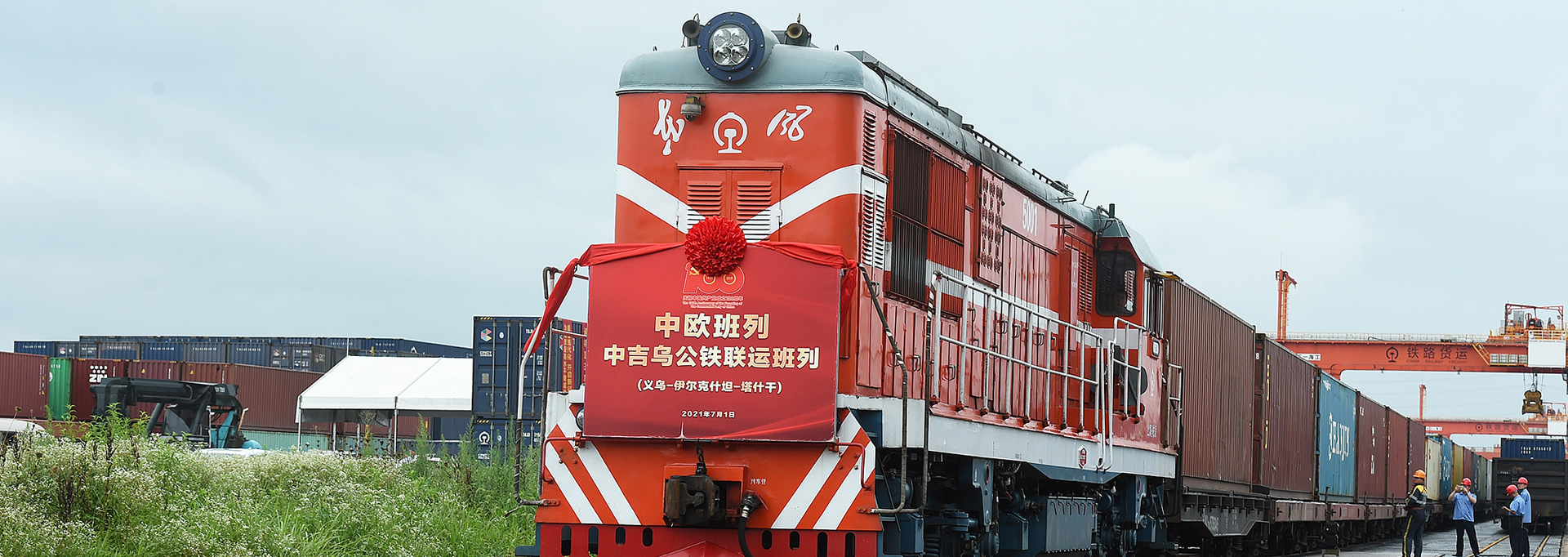 New road-rail route to Central Asia departs Jinhua