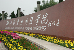 Zhejiang Yuexiu University of Foreign Languages