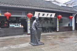 Xianheng Hotel Shaoxing