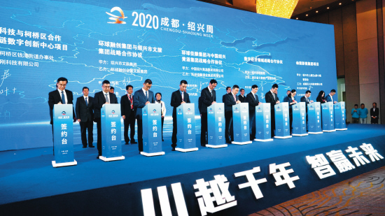 Shaoxing, Chengdu sign cooperation projects at conference