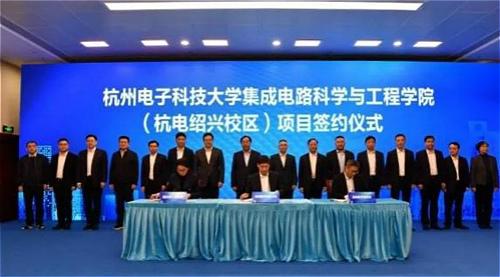 Hangzhou Dianzi University to open campus in Shaoxing