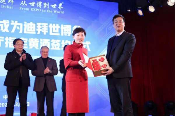 Shaoxing wine to be served at China Pavilion of delayed Expo 2020