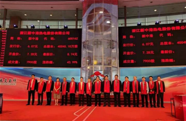 Shaoxing adds another listed company