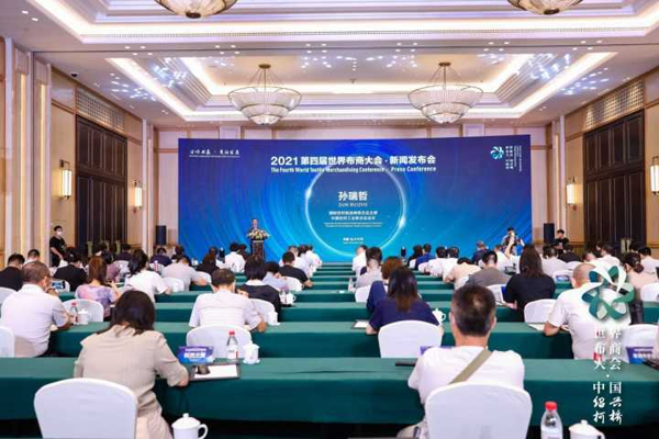 World Textile Merchandising Conference to open in October