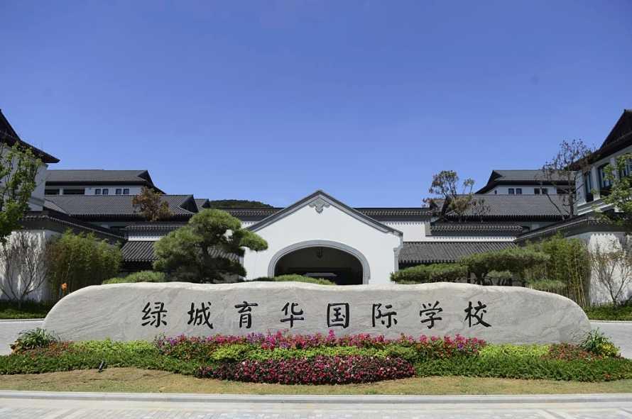 Zhoushan Greentown Yuhua (International) School.jpg