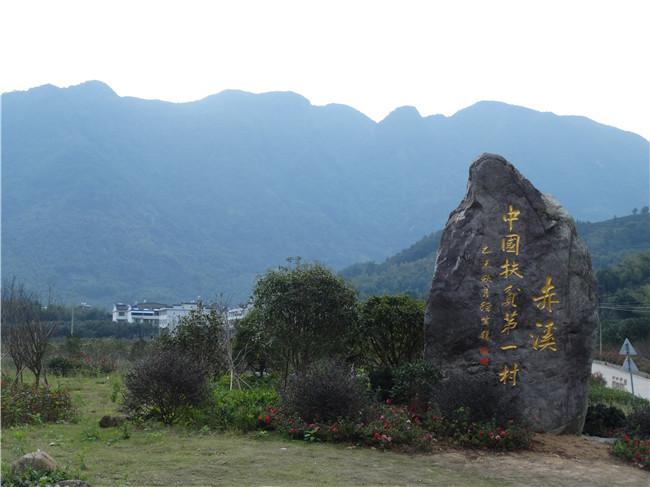 Chixi village, Fujianrises from poverty