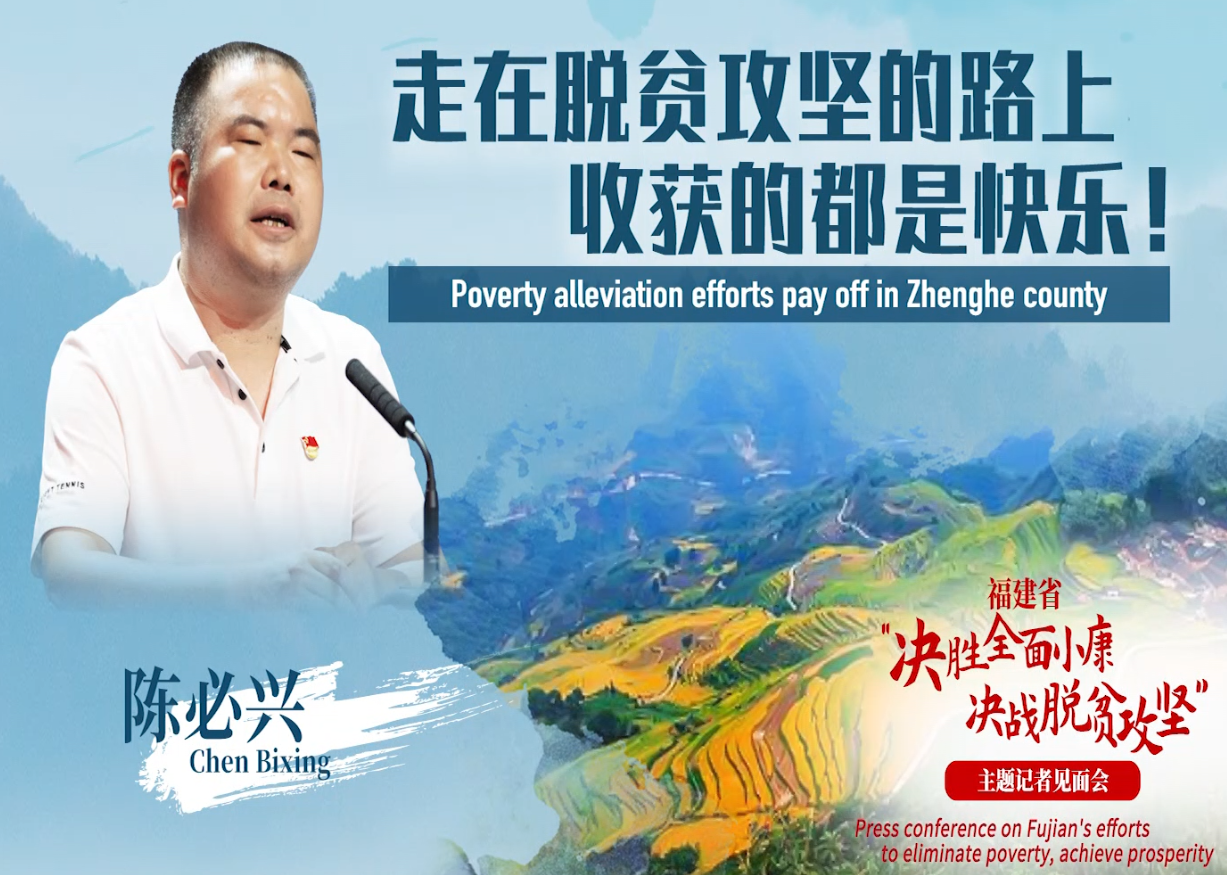 Poverty alleviation efforts pay off in Zhenghe county