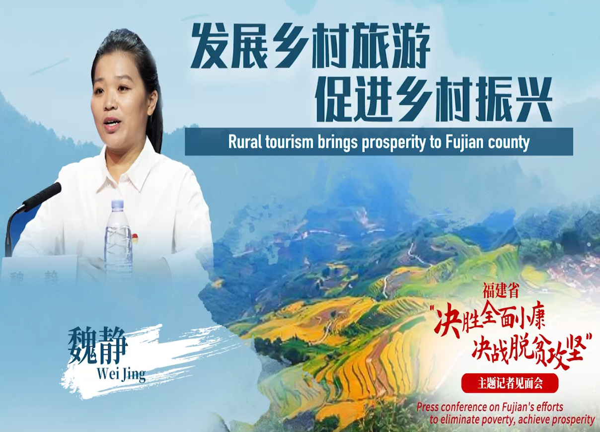Rural tourism brings prosperity to Fujian county