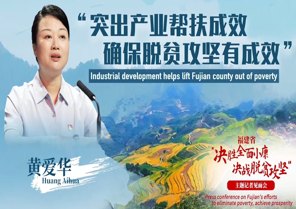 Industrialdevelopment helps lift Fujian county out of poverty