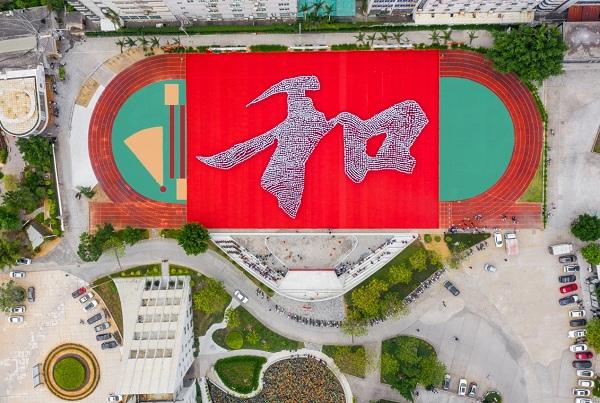 Quanzhou college wins Guinness World Record