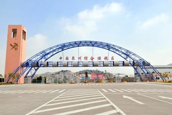 Quanzhou Comprehensive Bonded Zone