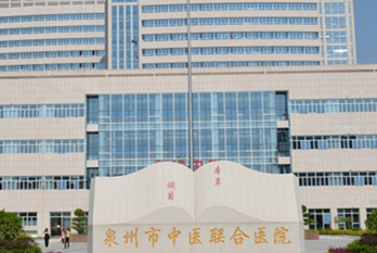 Quanzhou Hospital of Traditional Chinese Medicine
