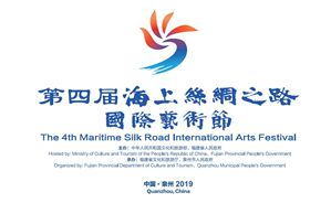 2019 Maritime Silk Road International Arts Festival