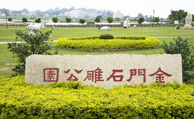 Jinmen county (to be unified)
